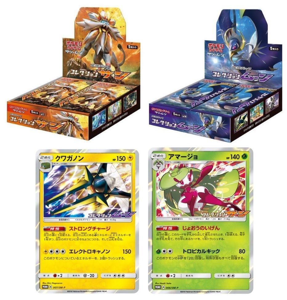 Pokemon Card GX Sun & Moon Collection Set With Bonus Card