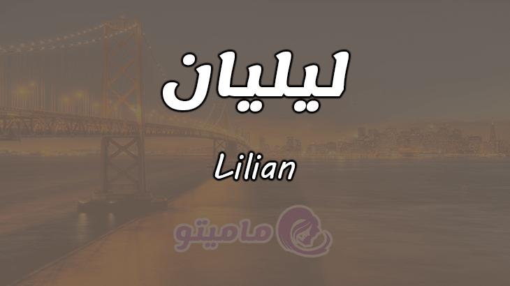 ما معنى اسم ليليان Lilian وصفات حاملة الاسم Meant To Be Names Lockscreen