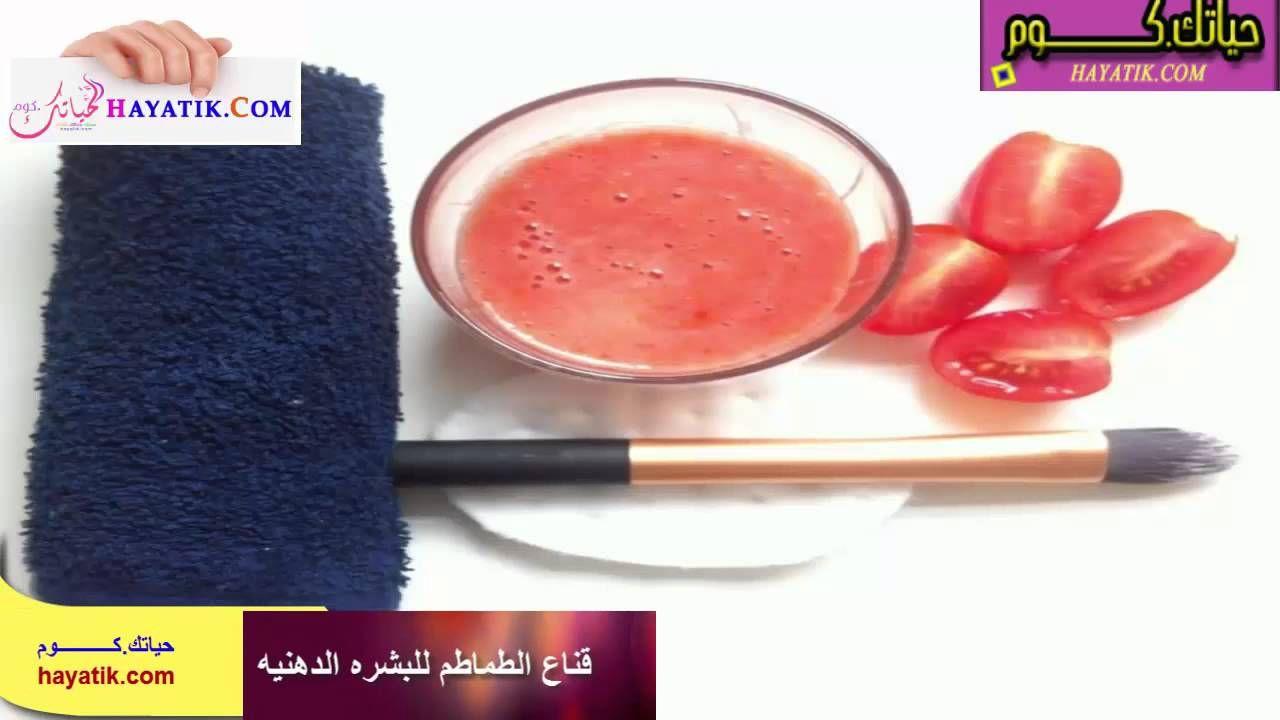 البشرة الدهنية قناع الطماطم للبشره الدهنيه علاج البشرة الدهنية تنظيف البشرة الدهنية للبشرة الدهنية