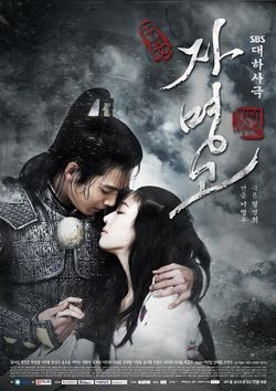 Ja Myung Go - DramaWiki This is another K-drama that I'd like to