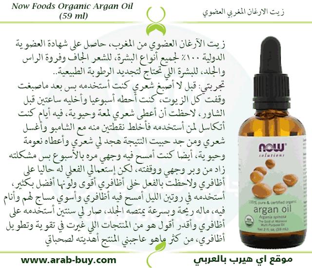 منتجات اي هيرب وتجارب شراء موقع اي هيرب بالعربي Organic Argan Oil Argan Oil Now Foods