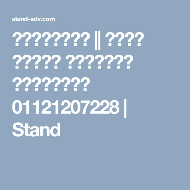 استاندات شركة ستاند للدعاية والاعلان 01121207228 Stand Stand By Me
