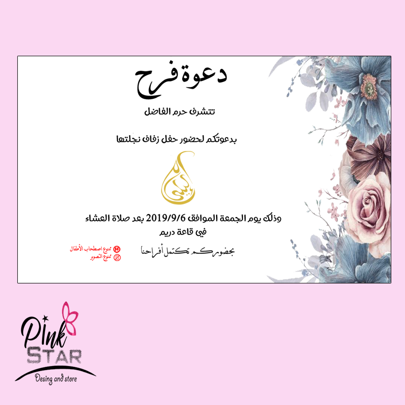 تصميمي بطاقة عرس Pink Stars Pink Instagram