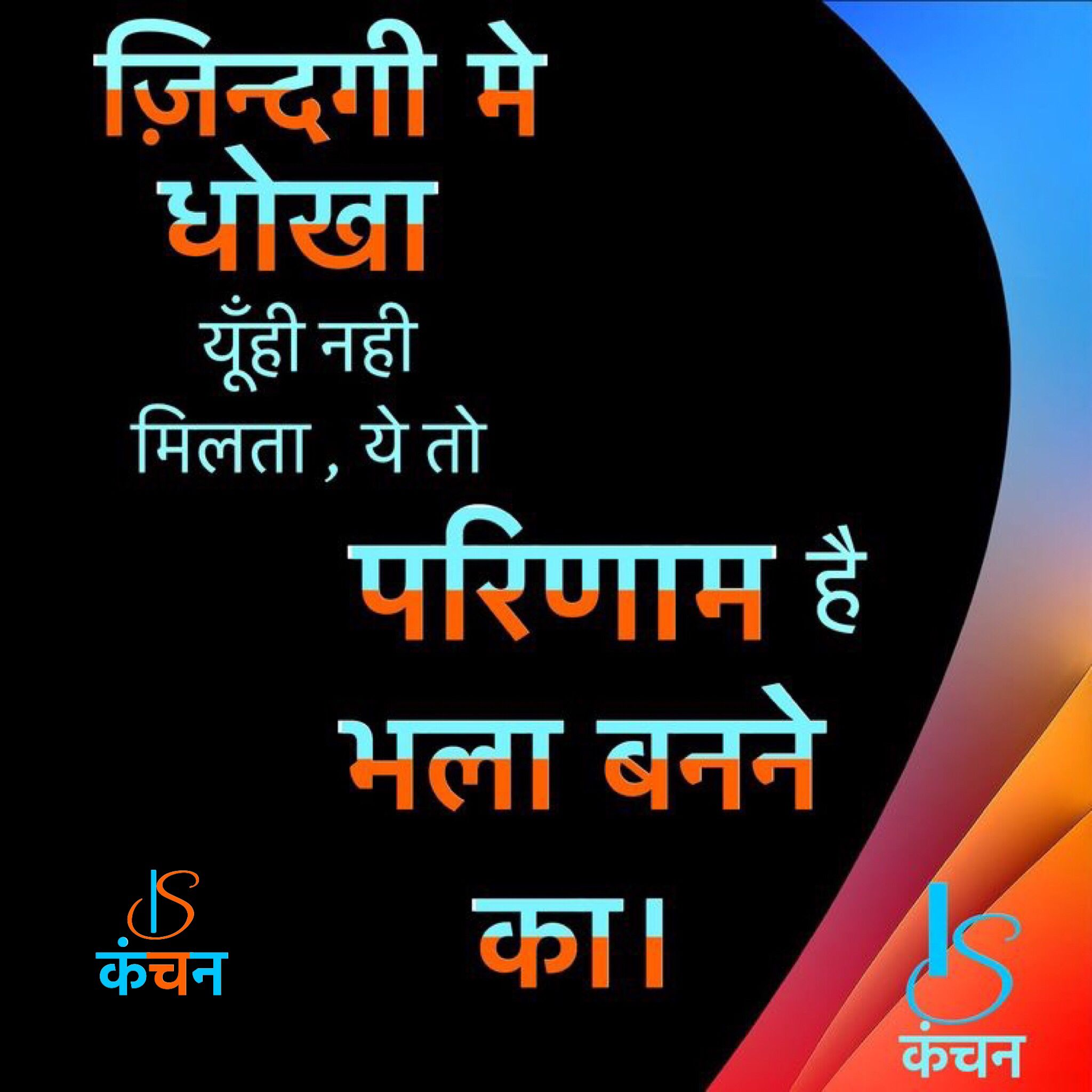 Pin By Kanchan Sunil On Hindi Quotes With Images Quotes Deep