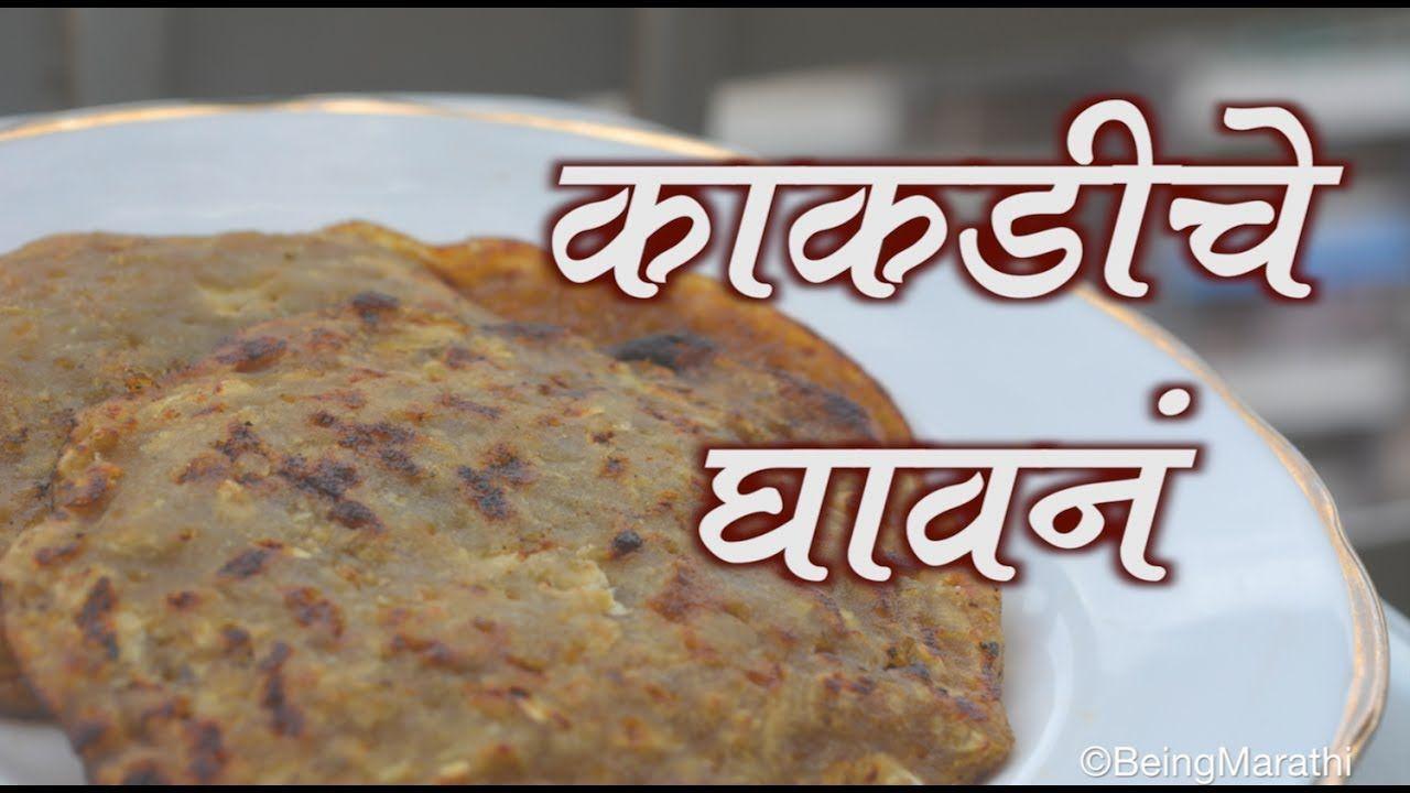 kakdiche ghavan marathi food recipe kakdiche ghavan marathi food recipe forumfinder Choice Image