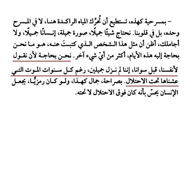 تحت شمس الضحى ابراهيم نصر الله Quotations Literature Thoughts