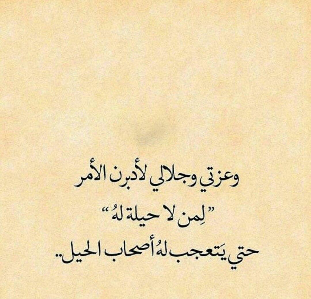 اللهم ارزقنا اليقين وحسن الظن بك يا كريم دعاء Arabic Calligraphy Calligraphy