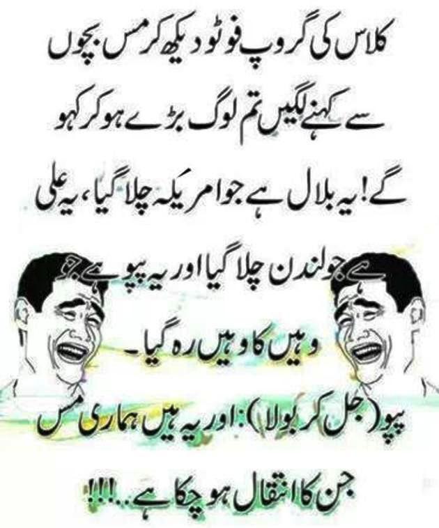 Best Funny Urdu 11