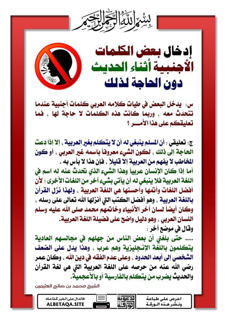 ورقات متنوعة الأخلاق والمعاملات موقع البطاقة الدعوي Learn Islam Islamic Quotes Quotes