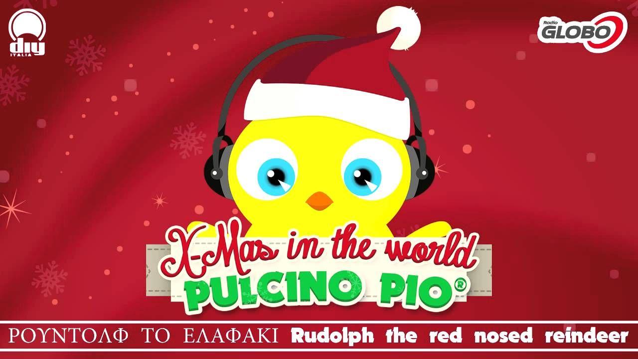 Pulcino Pio ρουντολφ το ελαφακι Rudolph The Red Nosed Reindeer Offi Jingle Bells Feliz Navidad Rudolph The Red