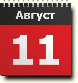 Image result for 11 августа праздники