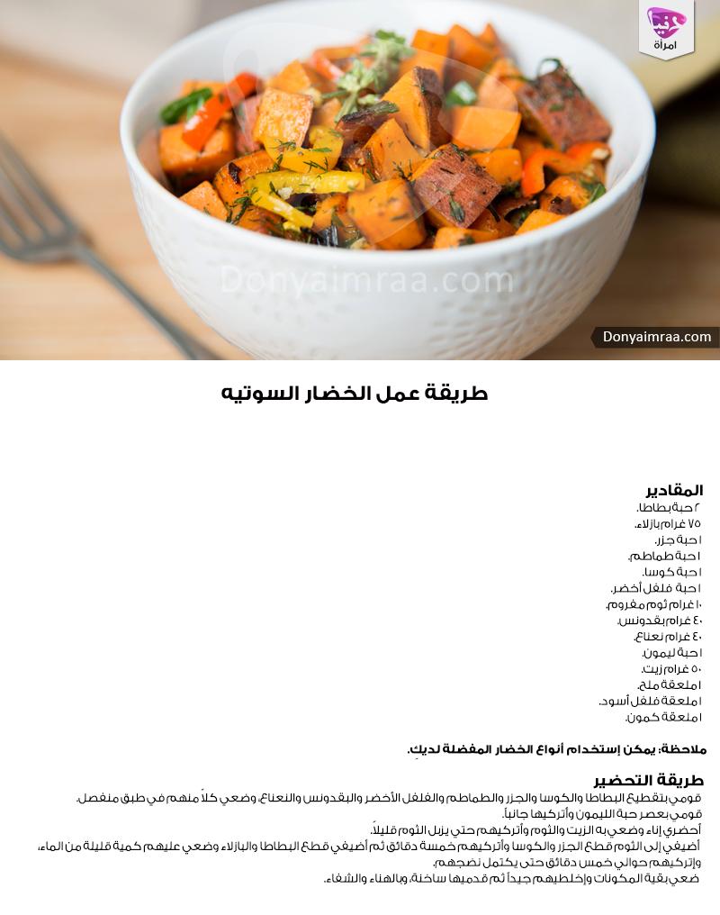 طريقة عمل خضار خضار سوتيه دنيا امرأة كويت كويتيات دبي الامارات السعودية قطر Kuwait Doha Dubai Saudi Bahrain Egypt Food And Drink Food Recipes