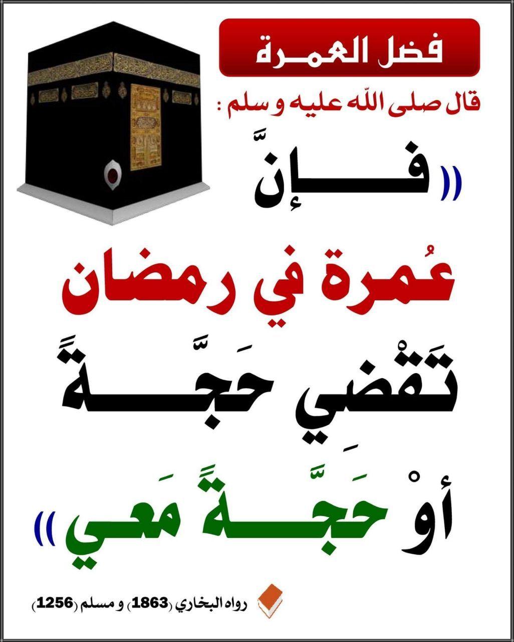 فضل العمرة Ramadan Hadith Ahadith