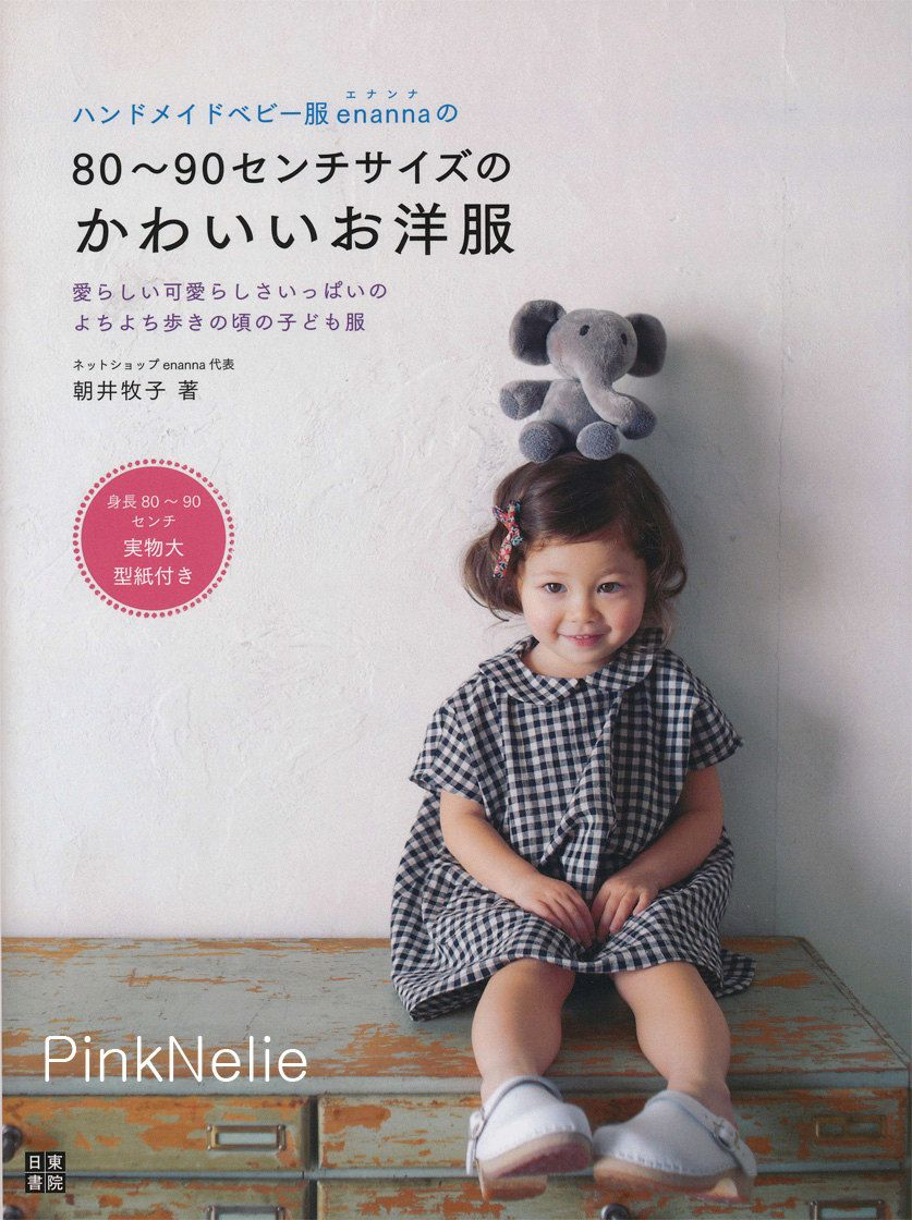 80 90 Cm Tall Cute Little Girls Clothes Japanese by PinkNelie ...