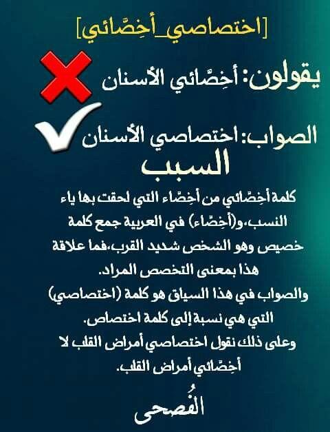 Arabic Learn Arabic Language Islamic Phrases Arabic Language