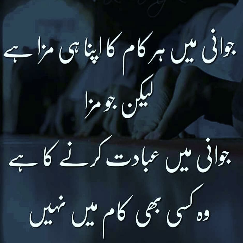 Jawani Ki Ibadat Cool Words Allah Love Deep Thoughts