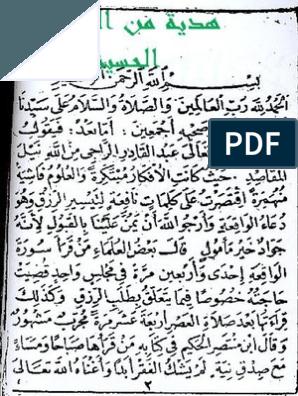 دعوة الواقعة سيدي عبد القادر الجيلاني Ebooks Free Books Free Pdf Books Islamic Love Quotes