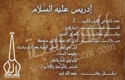 عن ادريس عل Prophet Post Arabic Calligraphy