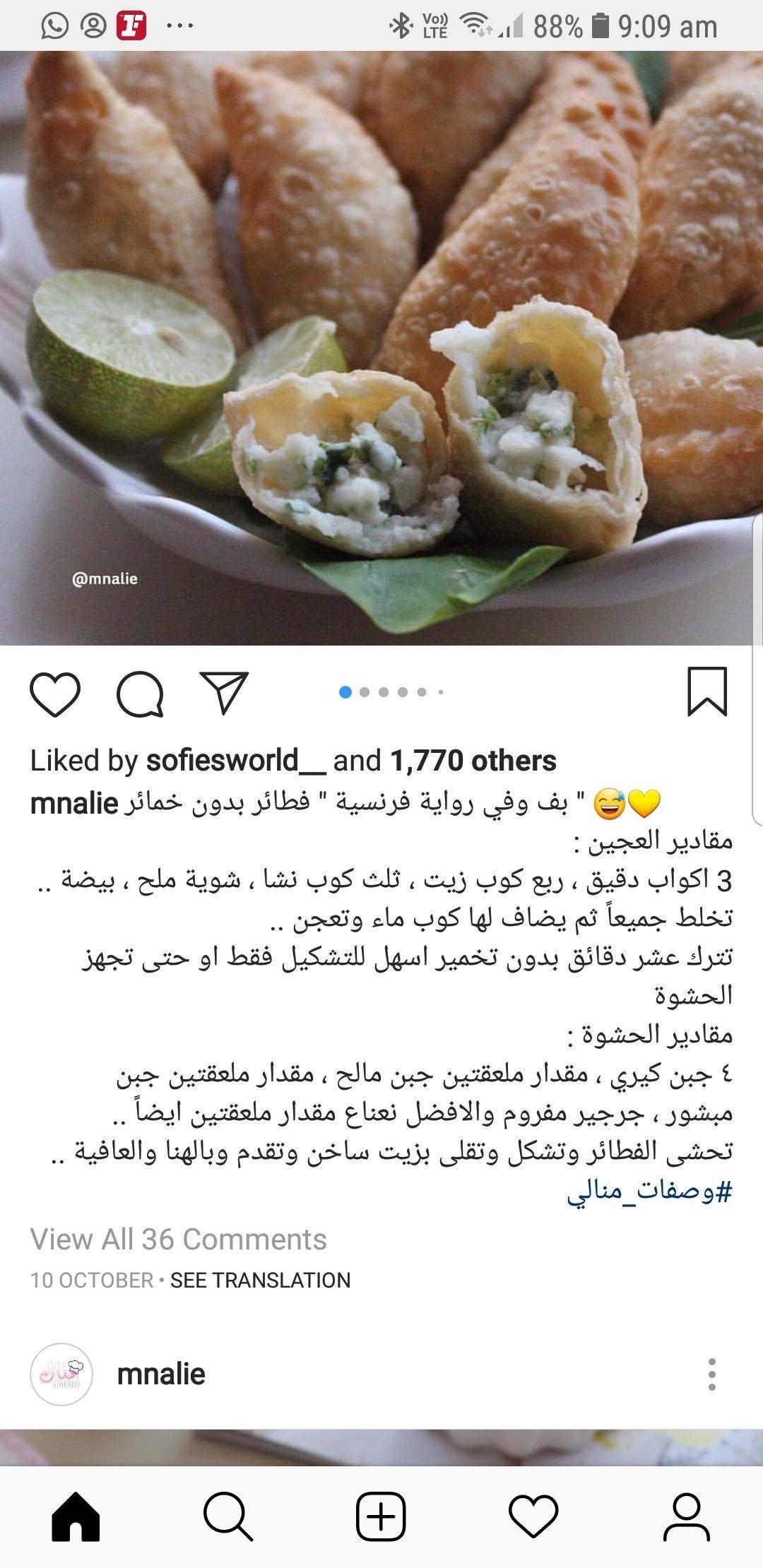 Pin By Rim Chahine On وصفات Recipes Arabic Food Cooking