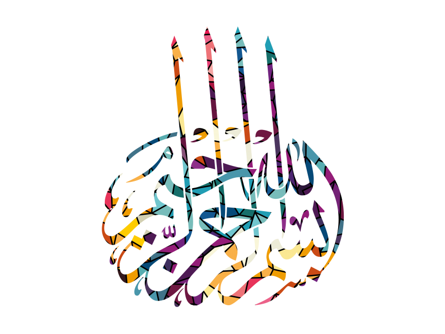 Arabic Islamic Calligraphy transparent image. Download