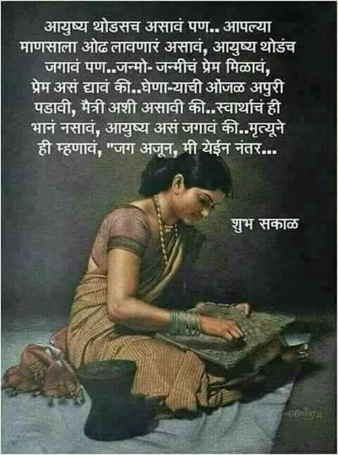 Pin by Atharva Mangade on Shayari status in 2020 Good