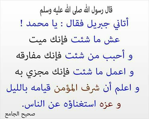 Pin By Fouad Rais On أحاديث النبي Islamic Quotes Quran Verses Quotes