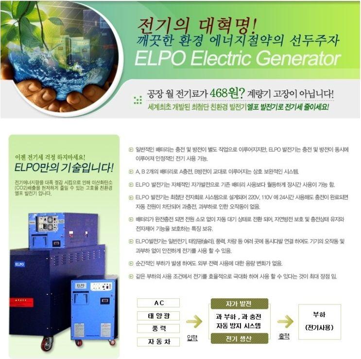 ELPO발전기 - 전기의 혁명