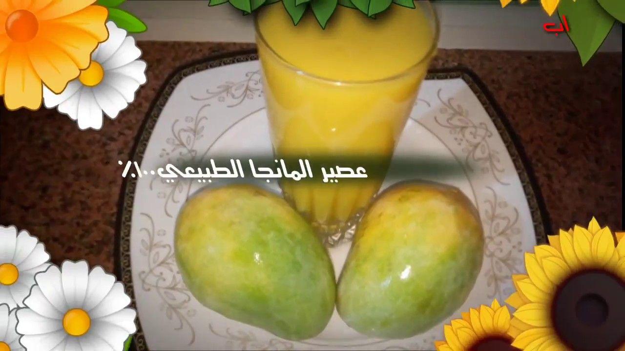 سر كثافة عصير المانجو في محلات العصير بدون اي اضافات افكار لمشروبات صيفي Fruit Desserts Food