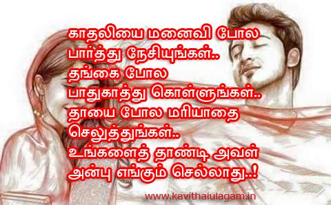 Tamil Kavithai Love Kavithai Kavithaigal Ulagam Lovely Days