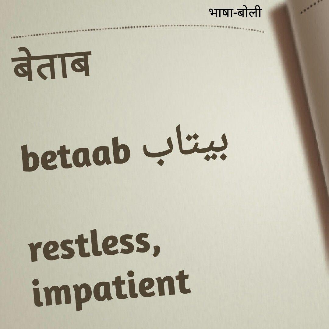 Betaab | Urdu Words | Hindi words, English vocabulary words, Urdu words