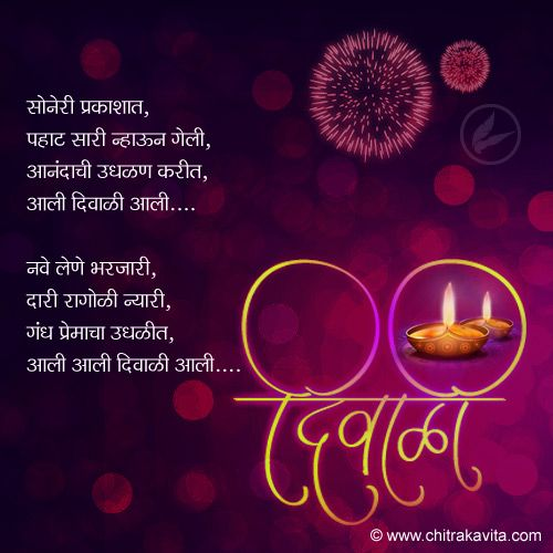 Diwali Quotes In Marathi - Google Search