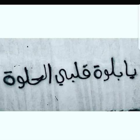 Pin By Sanaa Alomari On جداريات Calligraphy Quotes Love Graffiti Words Wall Quotes