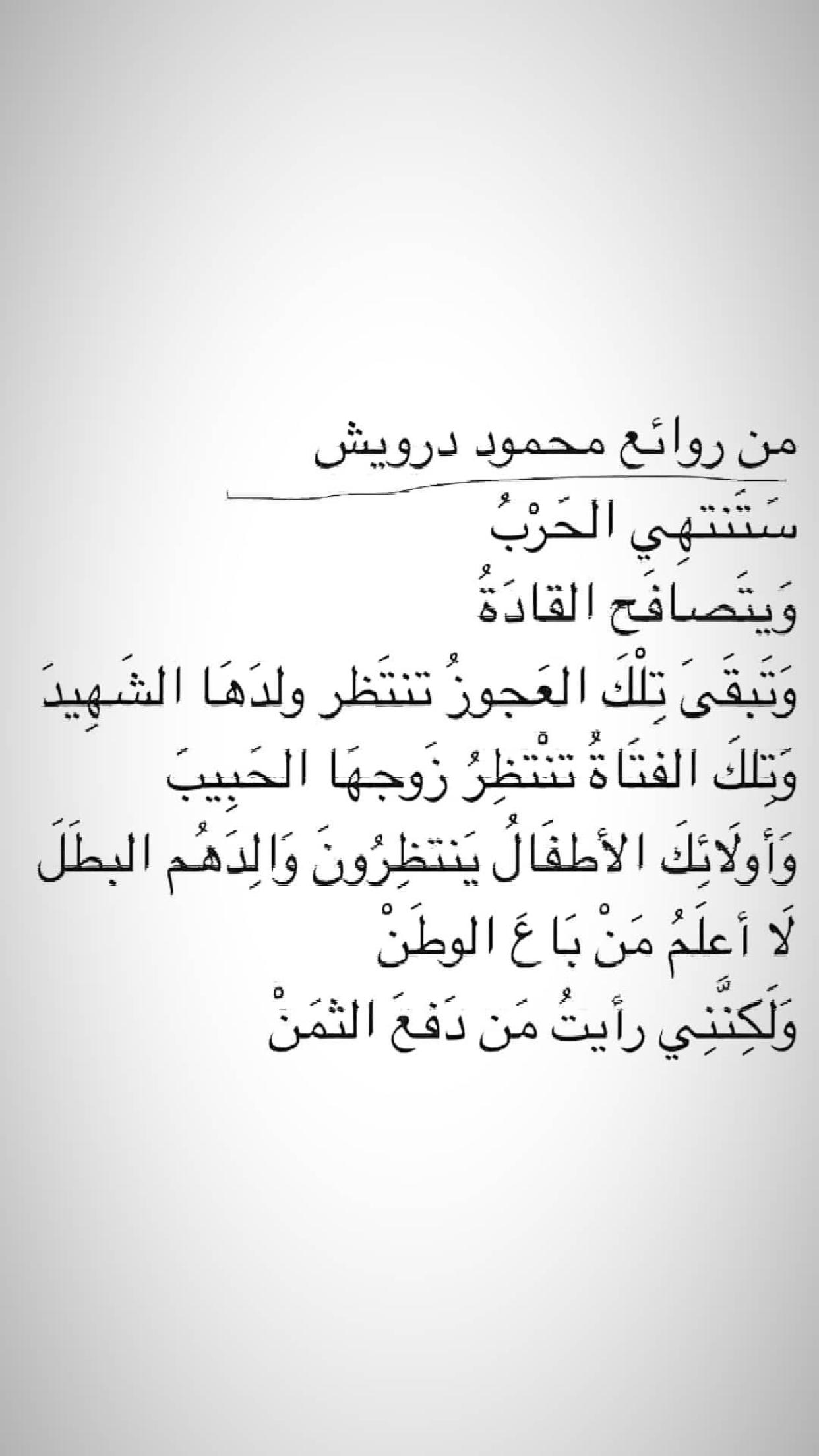 لا أعلم من باع الوطن ولكنني رأيت من دفع الثمن Words Quotes Quran Quotes Cool Words