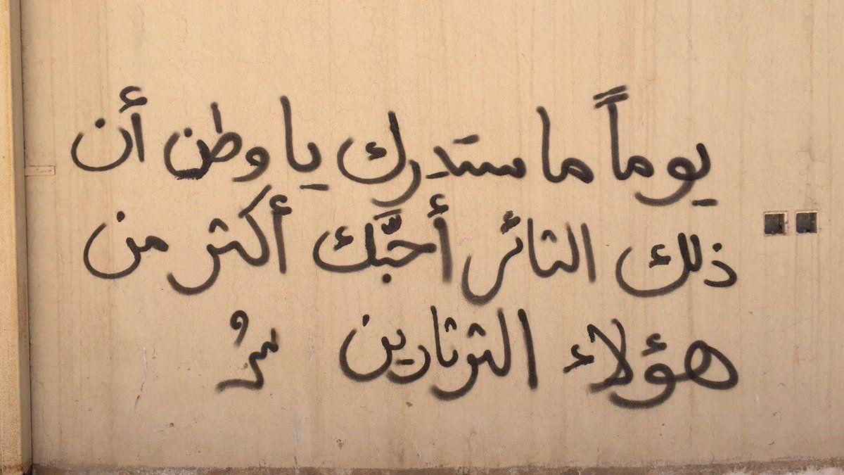 أدب الشوارع Adbalsh Twitter Reminder Quotes Street Art Quotes Funny Arabic Quotes