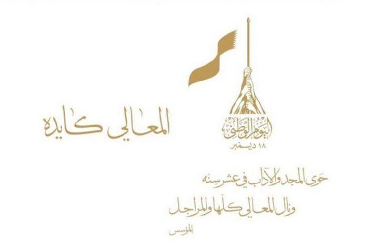 Qatar National Day Slogans Iloveqatar Net Qatar National Day Qatar Doha Qatar Airways