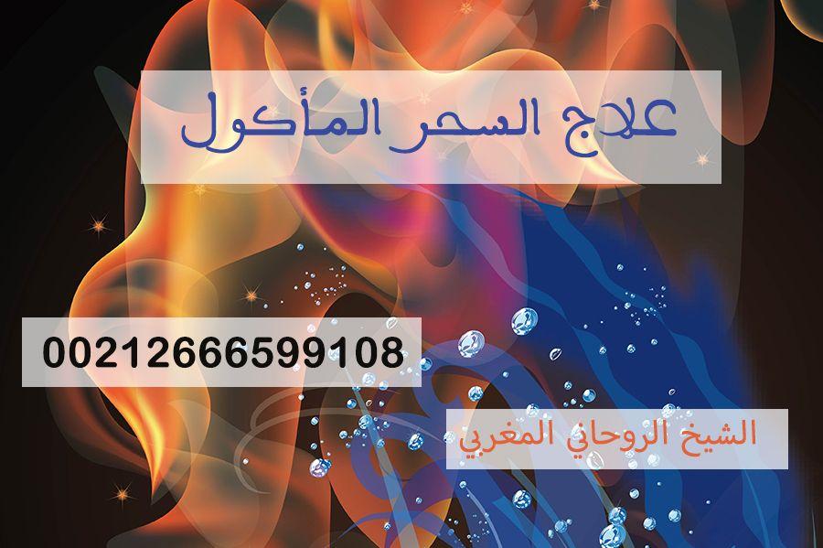 الشيخ الروحاني المغربي لعلاج السحر 00212666599108 علاج السحر المأكول والمشروب وتشخيص كامل لجميع أعراضه 90 S