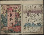 Precepts for Women (Ehon Onna imagawa 絵本女今川)