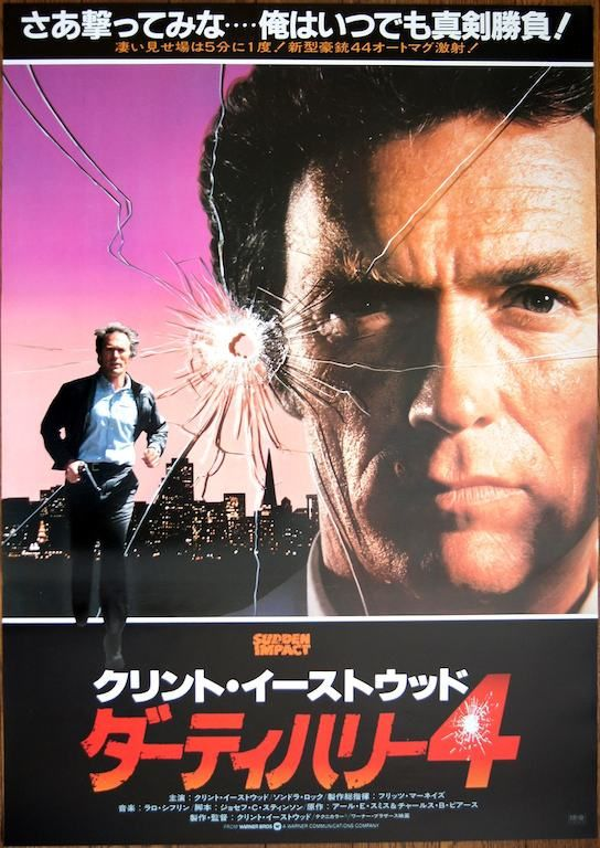 Sudden Impact Japanese movie poster. Clint Eastwood as Dirty Harry