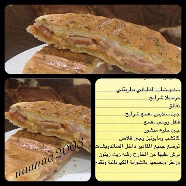 الشيف نانا On Instagram سندويشات الطلياني للي اطلبوها Food Beef Meat