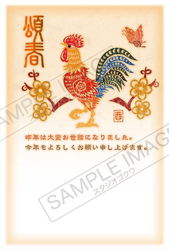 年賀状-11-縦「雄鶏と蝴蝶(切り絵調)」