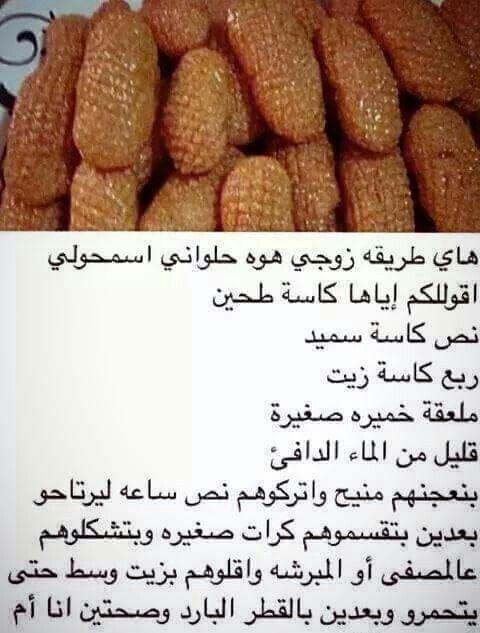 اصابع زينب Arabic Food Syrian Food Food Receipes