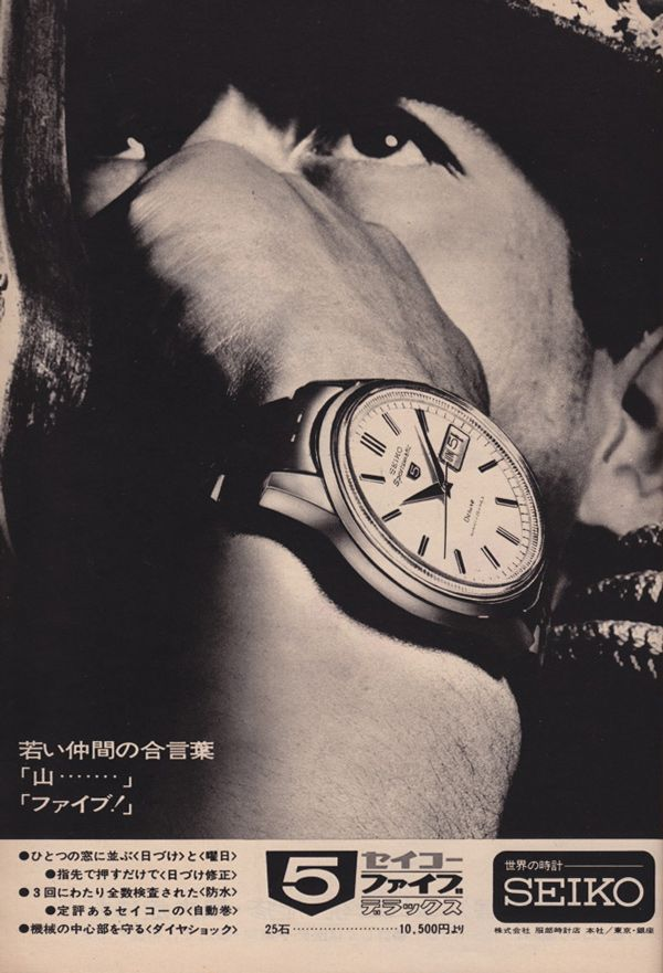 Magazine Japanese Magazine Ads From The 60s And 70s Magazine Ads Vintage Watches Ads