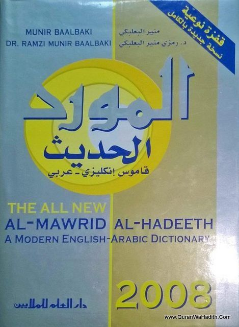 Modern al-mawrid pdf a english-arabic dictionary