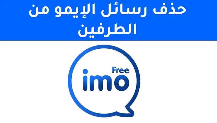 طريقة حذف رسائل الإيمو من الطرفينk كيفية حذف رسائل الإيمو من الطرفين Allianz Logo Logos Messages