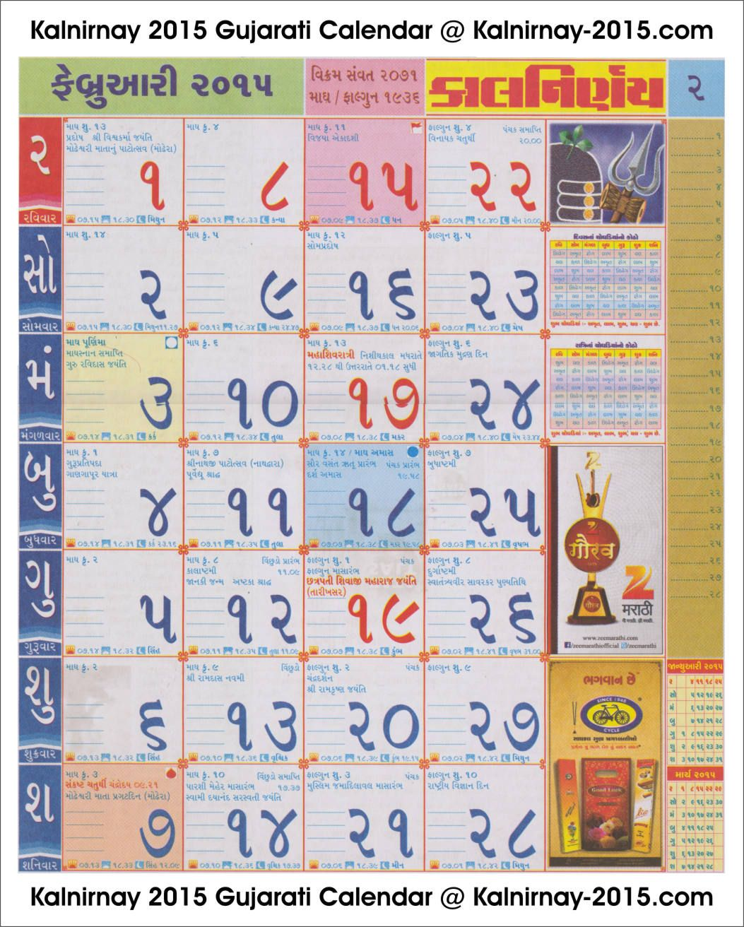 February 2015 Gujarati Kalnirnay Calendar Calendar Calendar