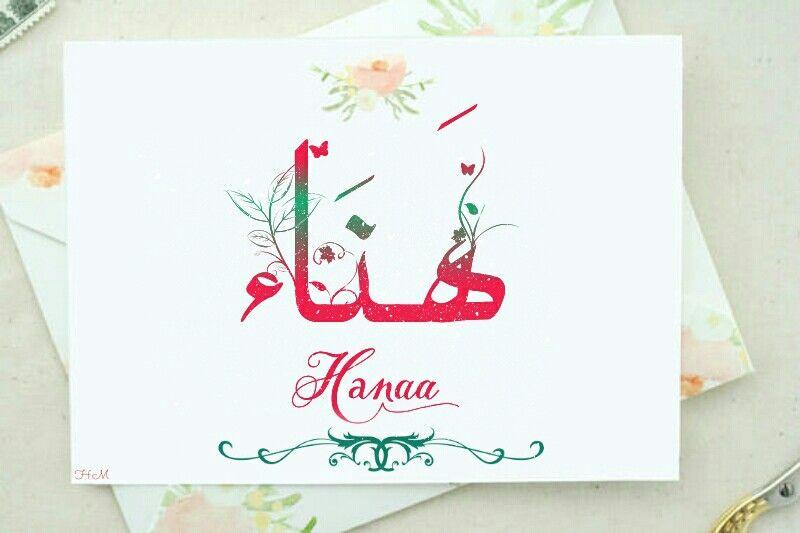 تصميم جديد ه ن اء اسم علم مؤنث عربي و يعني السرور و الفرح و الم سر ة و السعادة هناء Hanaa Lettering Art Adidas Backpack