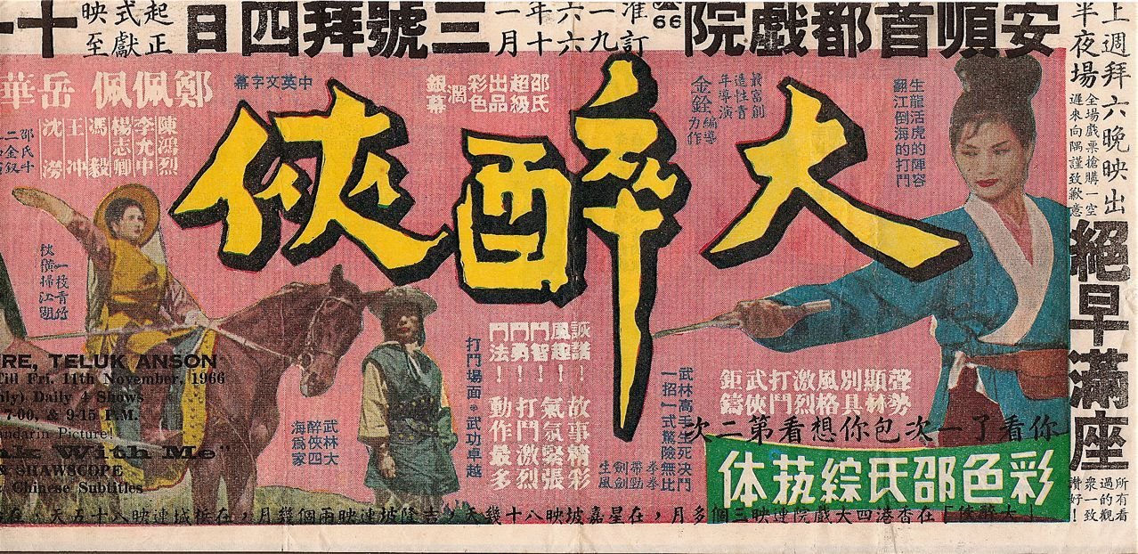 Come Drink With Me 1966 Google Search Brothers Movie Kung Fu Movies Comic Book Cover