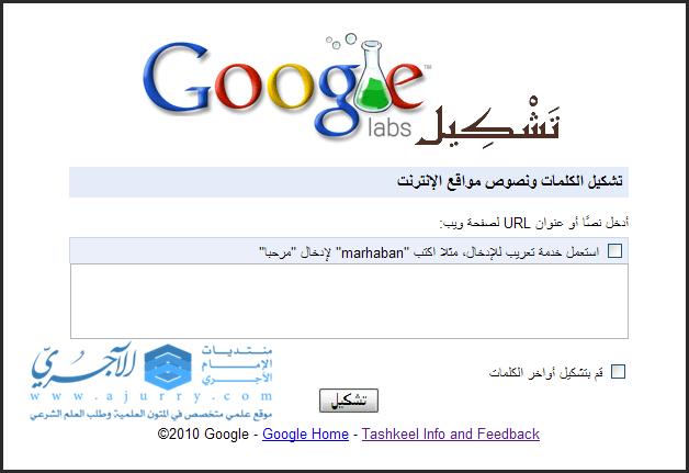 شركة Google تطلق خدمة جديدة Google ت ش ك يل لتشكيل النصوص العربية Map