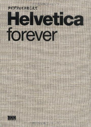 Helvetica forever ヘルベチカ・フォーエバー -タイプフェイスをこえて-, http://www.amazon.co.jp/dp/4861006333/ref=cm_sw_r_pi_awdl_x_ButZxb8G4EXZC