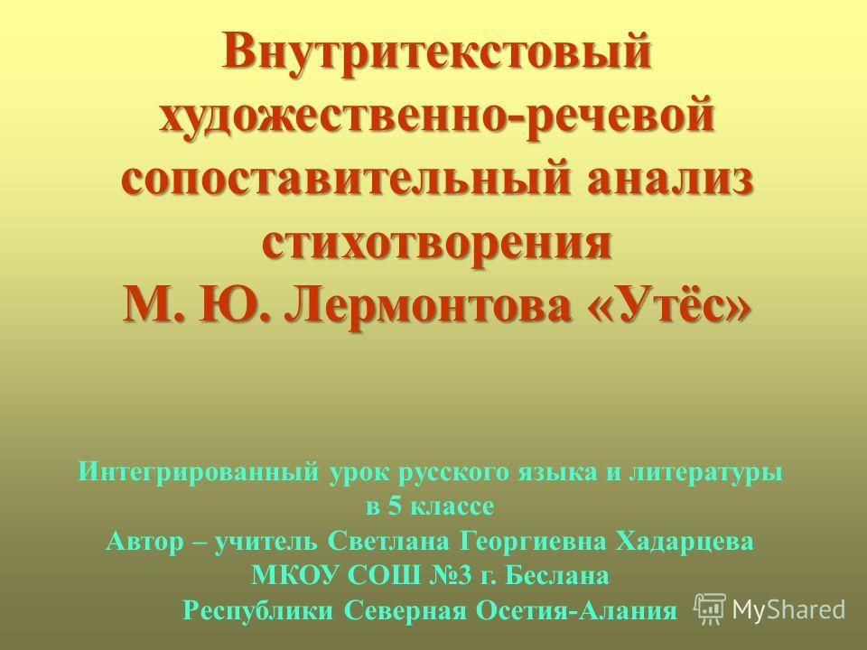 Гдз по литературе за класс анализ стихотворения русский язык